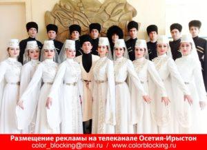 Реклама на телеканале Осетия-Ирыстон цена