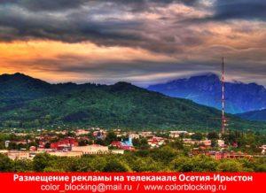 Реклама на телеканале Осетия-Ирыстон контакты