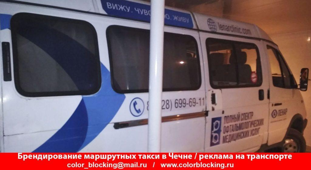 Брендирование маршрутного такси в Грозном оклейка