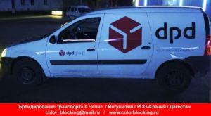 Брендирование корпоративного транспорта dpd телефон
