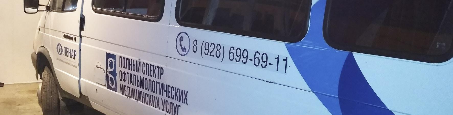 Брендирование маршрутного такси в Грозном реклама