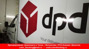 Брендирование корпоративного транспорта dpd в Грозном