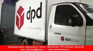 Брендирование корпоративного транспорта dpd Чеченская Республика