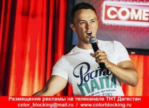 Реклама на телеканале ТНТ Дагестан Кизляр