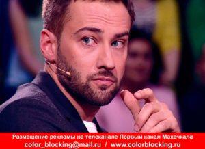 Реклама на телеканале Первый канал Дагестан размещение