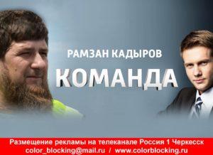Реклама на телеканале Россия 1 Черкесск контакты