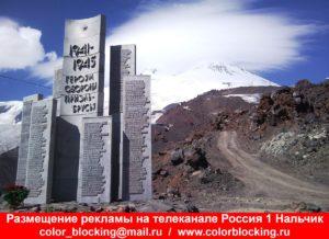 Реклама на телеканале Россия 1 Кабардино-Балкария разместиться