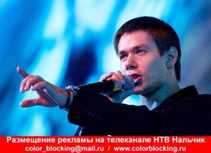 Реклама на телеканале НТВ Нальчик контакты