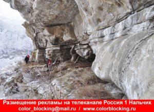 Реклама на телеканале Россия 1 Кабардино-Балкария агент