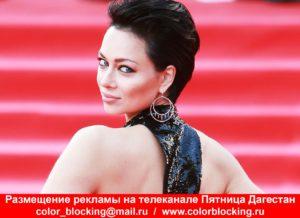 Реклама на телеканале Пятница Дагестан телефон