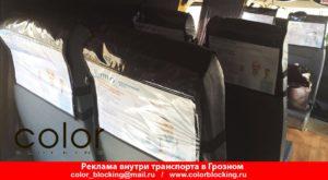 Реклама внутри транспорта в Грозном Чечня