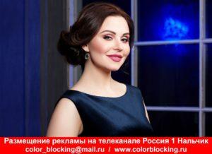 Реклама на телеканале Россия 1 Кабардино-Балкария контакты