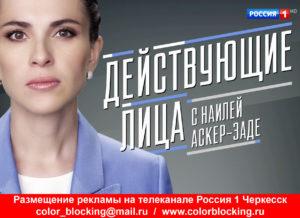 Реклама на телеканале Россия 1 Черкесск оператор