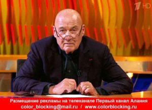 Реклама на телеканале Первый канал РСО-Алания контакты