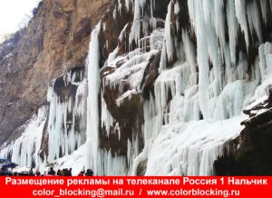 Реклама на телеканале Россия 1 Кабардино-Балкария адрес