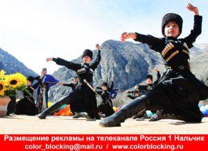 Реклама на телеканале Россия 1 Кабардино-Балкария телефон