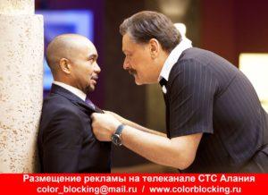 Реклама на телеканале СТС РСО-Алания контакты