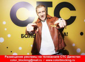 Реклама на телеканале СТС Дагестан заказать