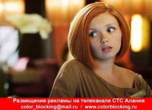 Реклама на телеканале СТС РСО-Алания стоимость