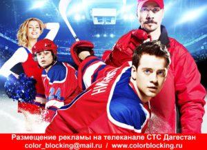 Реклама на телеканале СТС Дагестан медиаплан