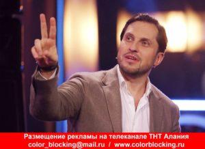 Реклама на телеканале ТНТ РСО-Алания телефон
