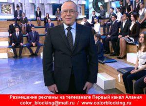 Реклама на телеканале Первый канал РСО-Алания медиаплан