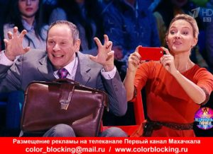 Реклама на телеканале Первый канал Дагестан цена