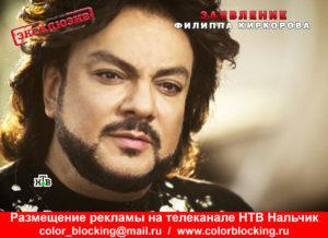 Реклама на телеканале НТВ Нальчик разместить