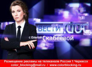 Реклама на телеканале Россия 1 Черкесск карачаево-черкессия