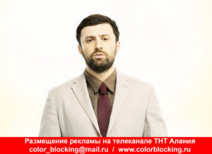 Реклама на телеканале ТНТ РСО-Алания заказать