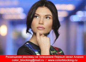 Реклама на телеканале Первый канал РСО-Алания адрес