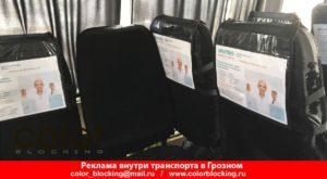 Реклама внутри транспорта в Грозном газель