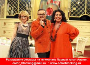 Реклама на телеканале Первый канал РСО-Алания срочно