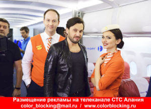 Реклама на телеканале СТС РСО-Алания адрес