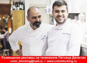 Реклама на телеканале Пятница Дагестан разместиться