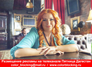 Реклама на телеканале Пятница Дагестан Кизляр