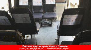 Реклама внутри транспорта в Грозном оператор