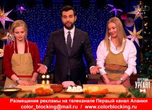 Реклама на телеканале Первый канал РСО-Алания заказать