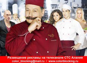 Реклама на телеканале СТС РСО-Алания телефон