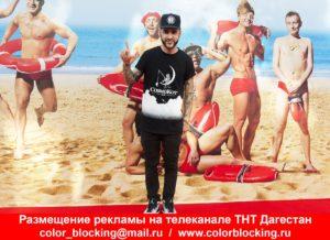 Реклама на телеканале ТНТ Дагестан заказать