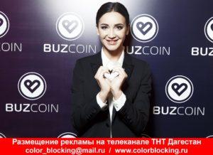 Реклама на телеканале ТНТ Дагестан Дербент