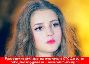 Реклама на телеканале СТС Дагестан Махачкала