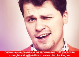 Реклама на телеканале ТНТ Дагестан телефон