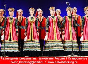Реклама на телеканале Россия 1 Ставрополье ролик