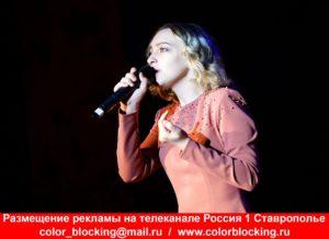 Реклама на телеканале Россия 1 Ставрополье Ставрополь