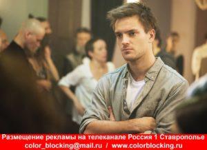 Реклама на телеканале Россия 1 Ставрополье объявление