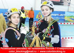 Реклама на телеканале Россия 1 Ставрополье ставропольский край