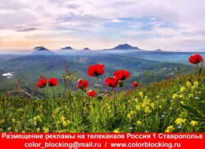Реклама на телеканале Россия 1 Ставрополье Ессентуки