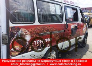 Брендирование маршруток в Грозном телефон