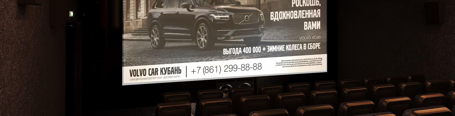 Реклама в кинотеатре видеореклама